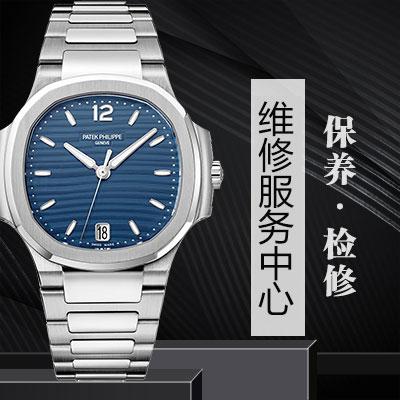 百达翡丽手表维修保养应注意些什么呢(图)